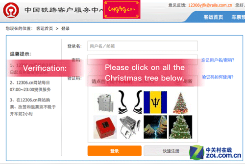 captcha-CN1 christmas tree